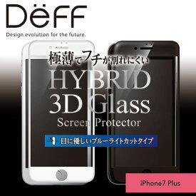 iPhone7 Plus ガラスフィルム 極薄でフチが割れにくい 3D成形 AGC旭硝子製 ブルーライトカット 強力保護 Apple docomo au Softbank 【送料無料】