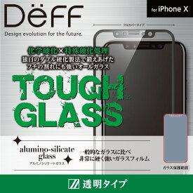 iPhone Xs/Xガラスフィルム TOUGH GLASS 二次硬化処理 割れにくい ガラス フルカバータイプ