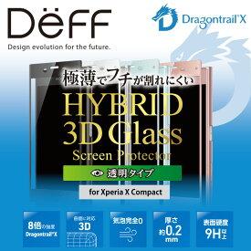 Xperia X Compact 強化ガラスフィルム ラウンドした画面の端まで強力保護 3D成形 ドラゴントレイルX 透明クリア 割れ難い docomo SO-02J 【送料無料】