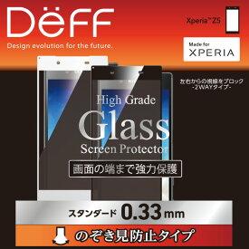 ディーフ Deff Xperia Z5 用 ガラスフィルム のぞき見防止 旭硝子 全面 docomo SO-01H au SOV32 SoftBank 501SO 覗き見防止【送料無料】