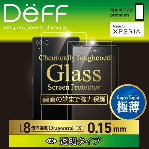 ディーフ Deff Xperia Z5 Premium 用 ガラス フィルム 極薄 0.15mm 旭硝子 ドラゴントレイルX 採用 全面 表面 背面 docomo SO-03 スマートフォン用液晶保護フィルム 【送料無料】