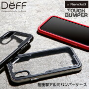 iPhoneXs/X耐衝撃アルミケースTOUGHBUMPER(タフバンパー)foriPhoneXsApple/docomo/au/Softbank【送料無料】新製品