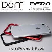 iPhone8plusアルミバンパー