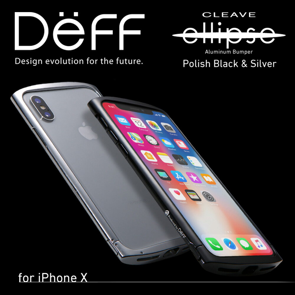 【Deff DIRECT限定】iPhone X アルミバンパー ケース CLEAVE Aluminum Bumper ellipse (エリプス) for iPhone X Apple / docomo/ au / Softbank Deff ディーフ 【送料無料】 新製品 201711