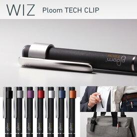 プルーム クリップ Ploom TECH ステンレス と アルミ で作った 便利なクリップ 装着簡単 WIZ 【Deff直営ストア】【】