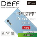 Xperia XZs 背面保護フィルム 透明度の高く柔らかい 背面強力保護 透明クリア docomo SO-03J au SOV35 Softbank 新製品