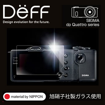 【Deff直営ストア】 High Grade Glass Screen Protector for dp Quattro