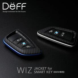【最大1500OFFクーポン配布中】Deff(ディーフ) WIZ JACKET for SMART KEY (BMW用)スマートキー 保護ケース