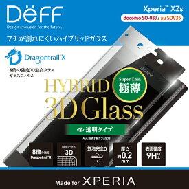 Xperia XZs 強化ガラスフィルム ラウンドした画面の端まで強力保護 3D成形 ドラゴントレイルX 透明クリア 割れ難い docomo SO-03J au SOV35 Softbank 【送料無料】