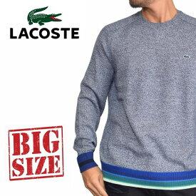 ラコステ LACOSTE ニット セーター ウール リブラインクルーネック XL XXL XXXL XXXXL大きいサイズ メンズ あす楽