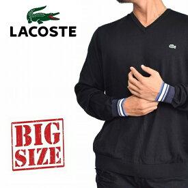 ラコステ LACOSTE ニット セーター コットン Vネック リブライン XL XXL XXXL大きいサイズ メンズ あす楽