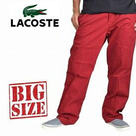 ラコステ LACOSTE カラーパンツ コットンパンツ チノパン 38インチ XXXL 大きいサイズ メンズ あす楽