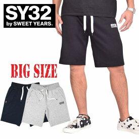 SY32 by SWEET YEARS スウィートイヤーズ SWEAT SHORT PANTS ハーフパンツ スウェットショーツ XXL XXXL XXXXL】大きいサイズ メンズ あす楽