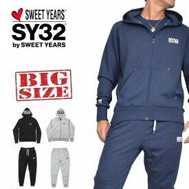 SY32 by SWEET YEARS スウィートイヤーズ セットアップ ジップパーカー ジャージ上下 XXL XXXL XXXXL 大きいサイズ メンズ あす楽