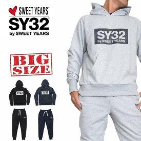 SY32 by SWEET YEARS スウィートイヤーズ セットアップ プルオーバー パーカー ジャージ上下 XXL XXXL XXXXL 大きいサイズ メンズ あす楽