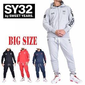 SY32 by SWEET YEARS スウィートイヤーズ スウェット フード フルジップ パーカー セットアップ ジャージ上下 XXL XXXL XXXXL 大きいサイズ メンズ あす楽