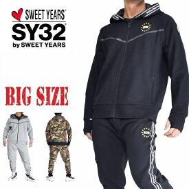 SY32 by SWEET YEARS スウィートイヤーズ ワールドスター スウェット フード フルジップ パーカー セットアップ ジャージ上下 XXL XXXL XXXXL 大きいサイズ メンズ あす楽