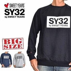 SY32 by SWEET YEARS スウィートイヤーズ クルーネックスウェットシャツ プルオーバー トレーナー XXL XXXL XXXXL 大きいサイズ メンズ あす楽