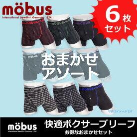 【mobus (モーブス) メンズ ボクサーパンツ】お買い得 おまかせアソート6枚セット