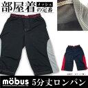 【mobus (モーブス) メンズ ロンパン メッシュ地】70133