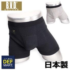 ボクサーパンツ メンズ BVD DELUXE BVD デラックス 定番 前開き 無地 d852