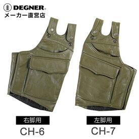デグナー DEGNER バイク用本革ヒートガード CH-6/CH-7 男女兼用 春夏 牛革 アーミーグリーン フリーサイズ