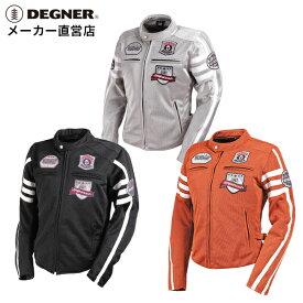 デグナー レディースフルメッシュジャケット FR20SJ-12 ブラック グレー オレンジ S/M/L