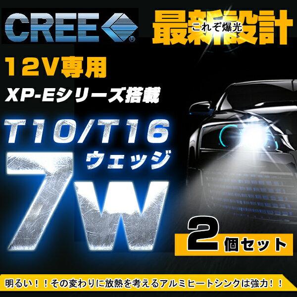 【クーポン10%OFF】【送料無料】 ニッサン C26系 セレナ NISSAN CREE製・7W級 ナンバー灯 !T10/T16 LEDバルブ ホワイト 純正交換 CREE製XP-Eシリーズ ハイパワー7W 白 LED ライセンスランプ 2個1セット