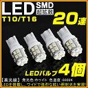 全品ポイント20倍!【送料無料】T10/T16 LED SMD 20連 ホワイト 4個セット+事前補償1個 数量限定 5050 SMD ハイパワー …