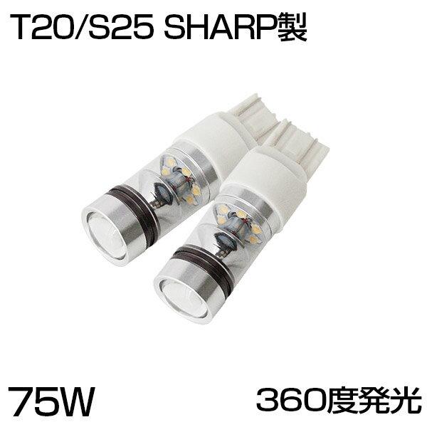 【即納】【最新型・省エネ】広角 360度全体発光 75W 昼光色 SHARP製 LED T20/S25 セット 12V対応 アルミヒートシンク採用 シャープ LEDバルブ 白 ホワイト 1年保証/hid