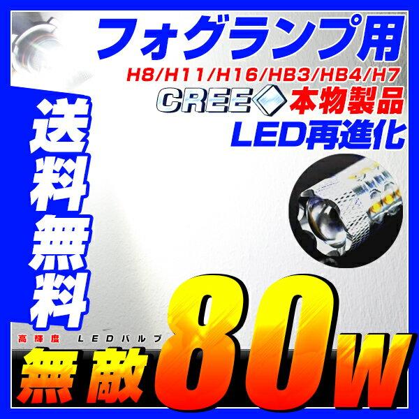 全品ポイント10倍!【即納】送料無料【インプレッサG4 GJ2・GJ2・GJ6・GJ7系 H23.12〜 PSX24W 】80w ブランドの CREE製 LED フォグ PSX24W セット 12V対応 アルミヒートシンク採用・無極性LEDバルブ【LED フォグランプ 白】