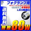 【即納】80W フォグランプ LED 汎用 H8/H11/HB4/H16(プリウス/アクア)/H7/HB3/PSX26W/PSX24W 純正フォグ アルミヒート...