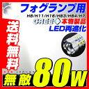 限定【3,680円】【即納】送料無料 CREE製 80W LEDフォグ ホワイト 2個セット! H8 H11 H16 H7 HB3 HB4 PSX26W PSX...