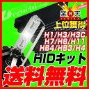【送料無料】HID キット H4 リレーレス/リレー付き!35W/55W 超薄型 HIDキット バラスト シングル スライド ヘッドライト フォグランプ (Hi...