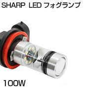 全品ポイント10倍【即納】SHARP製100Wフォグランプついに開発完成LEDフォグH8/H11/H16/HB3/HB4/PSX26W純正交換シャープホワイト12V/24V