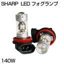 全品ポイント10倍!限定【3,980円】【あす楽】SHARP製 LEDフォグランプ led 140W H8/H11/H16/H7/HB3/HB4/PSX26W ...