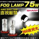 全品ポイント11倍!【即納】最新型】SHARP製 100W/75W フォグランプ LED 360度発光汎用 H8 H11 H16 HB4 HB3 H7 PSX2...