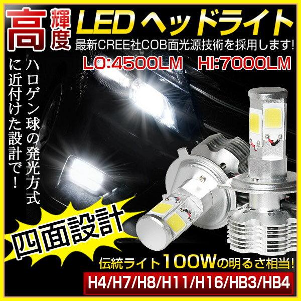 【即納】送料無料 三菱 B11A系 ekスペース ロービーム MITSUBISHI H4 CREE社 LED ヘッドライト 7000ルーメン ! 39W・100W相当 LEDバルブ ホワイト 6500K 【LEDヘッドライト 白 H4】 2個セット