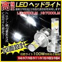 全品ポイント10倍!四面発光設計 !7000ルーメン CREE社 LED ヘッドライト H4 Hi/Lo H7 H8 H11 H16 HB4 HB3 ホワイト 6500K/8500K 純正発光 0.8秒で点灯 39W・100W相当 LEDヘッドランプ ヘッドライトキット LEDライト LEDヘッドライト