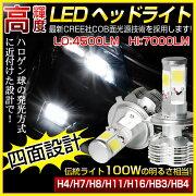 全品ポイント10倍!全品ポイント10倍四面発光設計!7000ルーメンCREE社LEDヘッドライトH4Hi/LoH7H8H11H16HB4HB3ホワイト6500K/8500K純正発光0.8秒で点灯39W・100W相当LEDヘッドランプヘッドライトキットLEDライトLEDヘッドライト