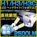 【即納】【送料無料】新視感!CREE LED ヘッドライト H1 H3 H3C アンバー/ホワイト 2300K 5500K 8000K 全車種対応 2500LM...