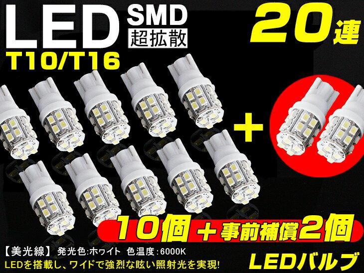 全品ポイント15倍!【送料無料】 T10/T16 LED SMD 20連 ホワイト 10個セット+事前補償2個 LEDバルブ ホワイト セット 数量限定 5050SMD 寿命超長 無極性 ウェッジ球/ポジション球/バックランプ対応 LED ルーム球 ナンバー灯など ランプ バックランプの交換に最適!