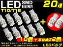 【1,980円⇒1,680円】【送料無料】 T10/T16 LED SMD 20連 ホワイト 10個セット+事前補償2個 LEDバルブ ホワイト セット 数量限...