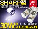 全品ポイント20倍!【最新型】SHARP製 360度発光 LED T10 30W 8000K 昼光色 セット led 12V対応 無極性 シャープ 省エネ LE...