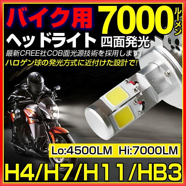【5,280円⇒3,281円】【送料無料】【バイク専用】 H4 Hi/Lo H7 H11 HB3 CREE社 LED ヘッドライト 7000ルーメン ホワイト 6500K 85000K !39W 100W相当 H4(Hi/Low) 四面発光設計!バイク H4 Hi/Lo ホワイト LEDヘッドライトキット LEDライト LEDヘッドライト
