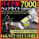 全品ポイント10倍!【送料無料】【バイク専用】 H4 Hi/Lo H7 H11 HB3 CREE社 LED ヘッドライト 7000ルーメン ホワイト 6500K...