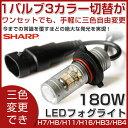 全品ポイント10倍!三色変更 180W SHARP製 LEDフォグランプ led H8/H11/H16/H7/HB3/HB4 イエロー&ホワイト&混合光 300...