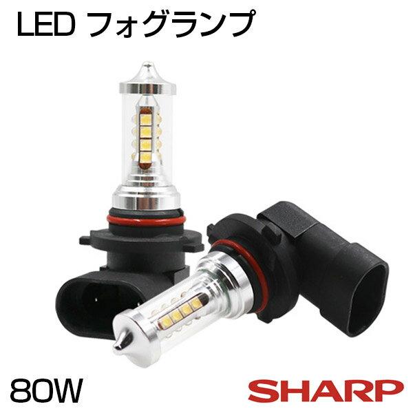最新型LEDライト【即納】SHARP製 80W フォグランプ H8 H11 H16 HB3 HB4 1200LM 純正交換 シャープ LEDフォグ LEDバルブ ホワイト DC 12V専用 チップ16個搭載 4面発光設計 送料無料 最安値挑戦中