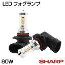 最新型LEDライト SHARP製 80W フォグランプ H8 H11 H16 HB3 HB4 1200LM 純正交換 シャープ LEDフォグ LEDバルブ ホワ…