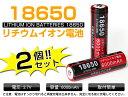 全品ポイント10倍!【即納】【メール便OK!】18650 リチウムイオン電池 6000mAh×2本 バッテリー クーポン